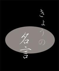 kyounomeigen_200.jpg